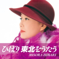Hibari Sings In Tohoku - EP