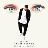 Твои глаза (Tim3bomb Remix)