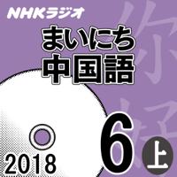 NHK まいにち中国語 2018年6月号(上)