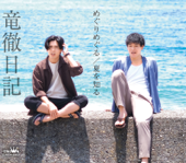 めぐりめぐる/夏を知る - EP