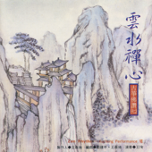 Zen Rhythm: Kucheng Performance VII