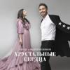ANIVAR & Андрей Резников - Хрустальные сердца обложка