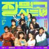 DOUBLE V, Celeb Five, Okdal, Yozoh, sunwoojunga, Cheeze & Park Moonchi - WHATTA LIFE artwork