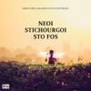 Neoi Stichourgoi Sto Fos - Various Artists
