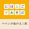 Beben No Kaze No Matasaburo - Single