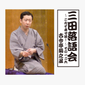 古今亭菊之丞「三田落語会~これぞ本寸法!~その126」