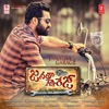 Janatha Garage (Original Motion Picture Soundtrack) - EP