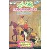 Yaadgar Ghazlen Vol. 4