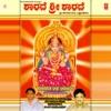 Sharade Shri Sharade EP
