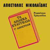 Ena pitsiriki - Apostolos Nikolaidis