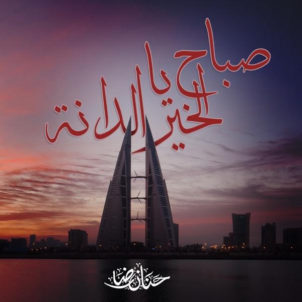 صباح الخير يا الدانة - Single