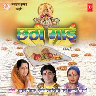 Chhathi Maai – Anuradha Paudwal, Sunil Chhaila Bihari & Priya Bhatacharya