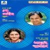 Mohd Aziz and Anuradha Paudwal Adhunik Bangla Gaan Instrumental EP