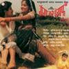 Ganga Kare Insaaf Original Motion Picture Soundtrack
