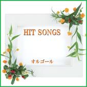 渡月橋 ~君想ふ~Originally Performed By 倉木麻衣 (オルゴール)