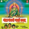 Maandhargavchi Majhi Kalu