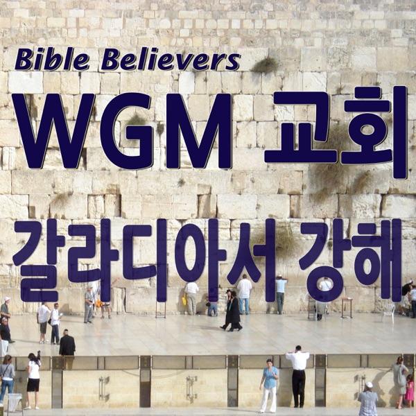갈라디아서 강해 - WGM Church | 온누리 복음 선교교회 | WGM 교회