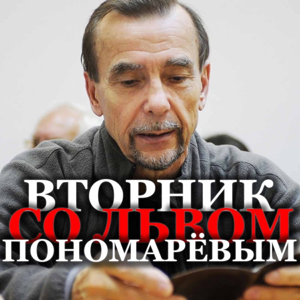 Вторник со Львом Пономарёвым