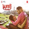 Yaarivan Original Motion Picture Soundtrack EP