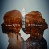 R-chord - 在沒有你以後 (feat. 張智成) artwork