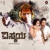Vismaya (Original Motion Picture Soundtrack) - EP