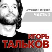 Летний дождь - Igor Talkov