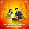 Daya Dharam Nahi Tore Manwa Single