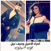 Abi Ashouf - Saif Nabeel & Isra El Aseel - Saif Nabeel & Isra El Aseel