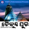 Baikuntha Pura EP