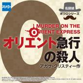 名探偵ポワロシリーズ「オリエント急行の殺人」 下巻