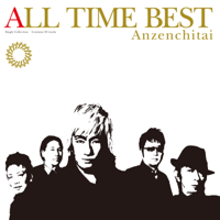 安全地帯 - ALL TIME BEST artwork