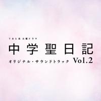 TBS系 火曜ドラマ「中学聖日記」オリジナル・サウンドトラック Vol.2