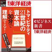 トマ・ピケティ『21世紀の資本論』を30分で理解する! (週刊東洋経済eビジネス新書 No.76)