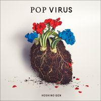 星野源 - POP VIRUS artwork
