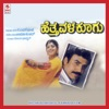 Hethavalakoogu Original Motion Picture Soundtrack EP