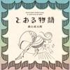 Toarumonogatari ジャケット写真