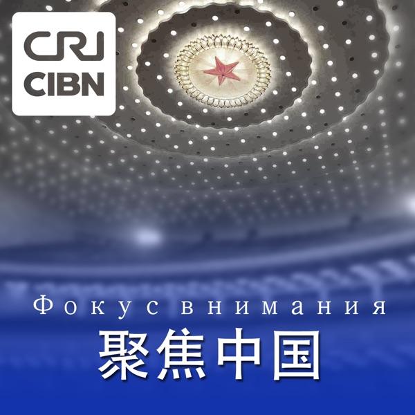 Фокус внимания 聚焦中国