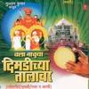 Chala Nachuya Dimdichya Talawar