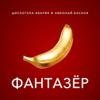 Фантазёр - Дискотека Авария & Николай Басков mp3