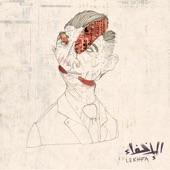 Maurice Louca - Mathaf Fonoun El Ghesh