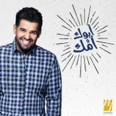 Abook We Ommak - Hussain Al Jassmi