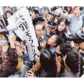 Muzai Moratorium - Innocence Moratorium