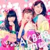 ジャーバージャ (Type B) - EP