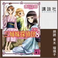 三姉妹探偵団 8 人質篇