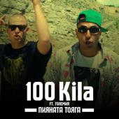 Пияната Тояга (feat. Golemia) - 100 Kila