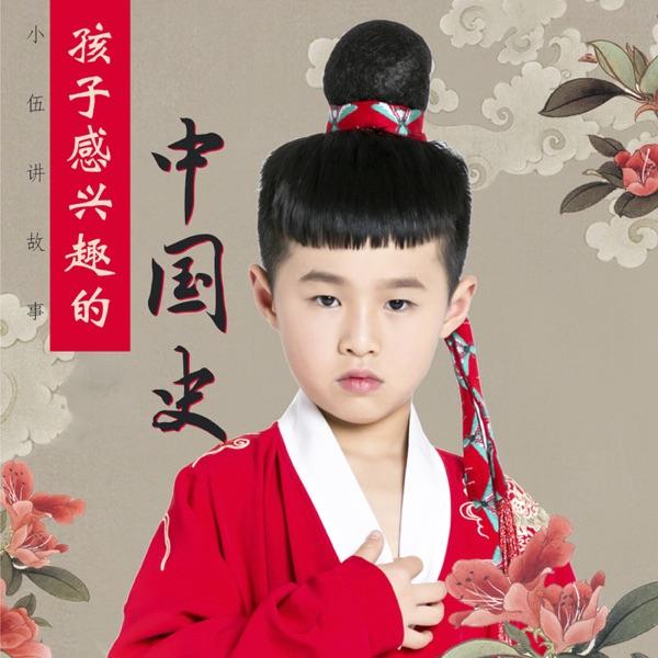 孩子感兴趣的中国史:第二季
