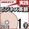 杉田敏 - NHK 実践ビジネス英語 2019年1月号(下) アートワーク