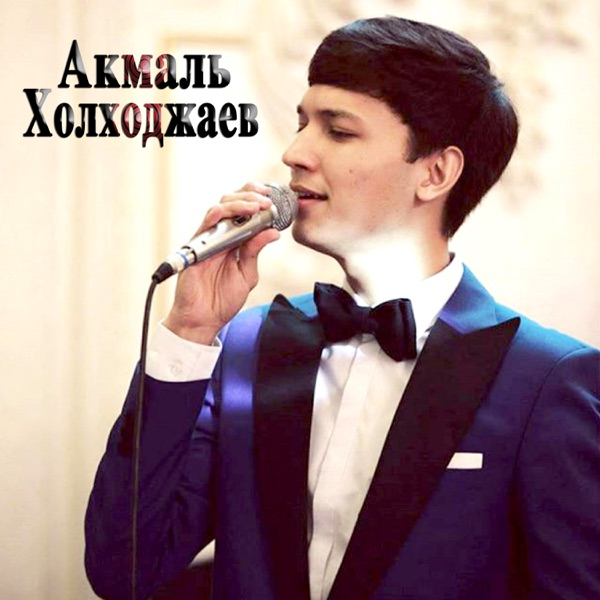 AKMAL XOLXO JAYEV MP3 СКАЧАТЬ БЕСПЛАТНО