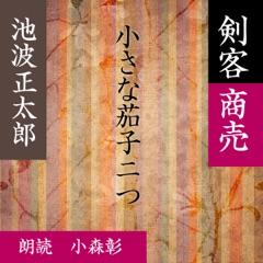 小さな茄子ニつ (剣客商売より): 剣客商売より