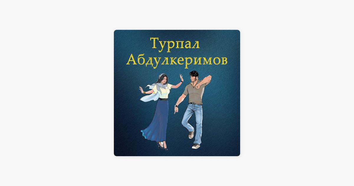 МАДИНА ПЕСН ТУРПАЛ СКАЧАТЬ БЕСПЛАТНО
